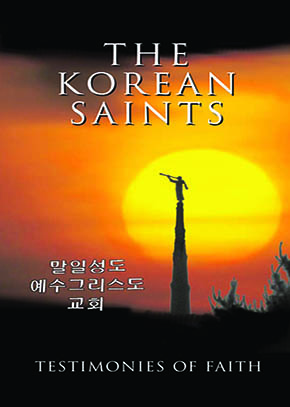 The Korean Saints: Testimonies of Faith